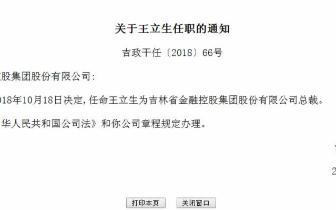 王立生被任命为吉林省金融控股集团股份有限公司总裁