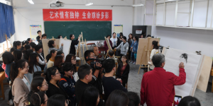 山师大与中国美院举办学术研讨会