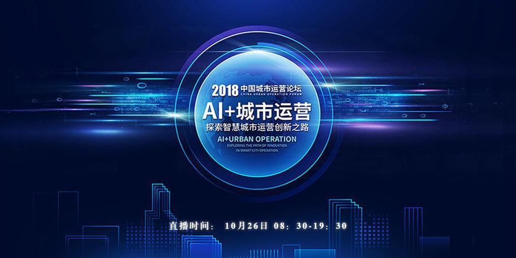 业界专家共话AI+智慧城市的创新与探索