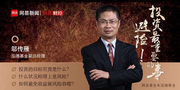 邬传雁:避险!投资最重要的事