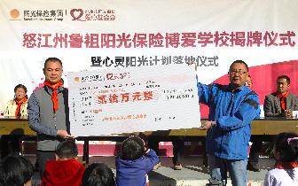 """阳光保险博爱学校落地云南怒江  助力""""三区三州""""教育"""