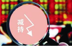 减持公告一揽:德生科技董事及股东拟减持8.31%股份
