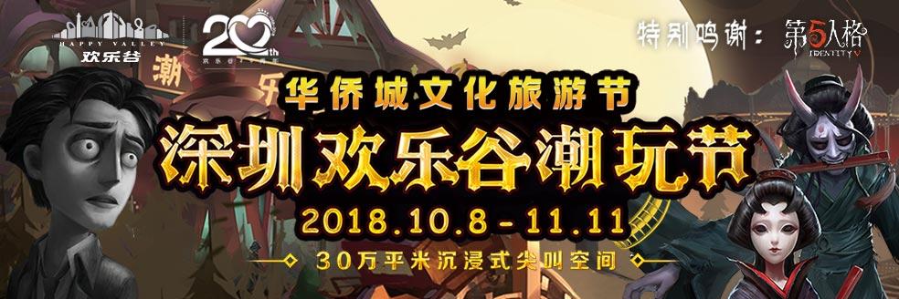 一起玩转深圳欢乐谷潮玩节