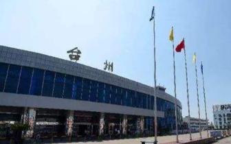 总投资36.43亿元,新建航站楼3.5万平方米  台州路桥机场 改