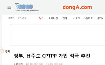 韩媒:韩国政府正积极推进加入CPTPP方案