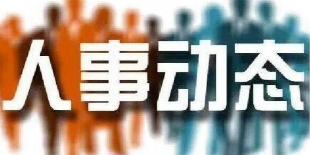 刘奇当选省人大常委会主任