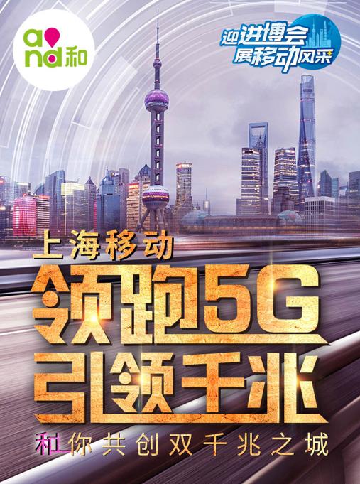 """上海移动引领""""双千兆"""",助推上海城市生活更美好!"""