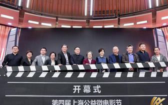 凝聚公益力量 助力打响上海文化品牌