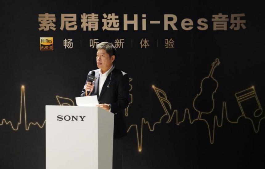 主打高解析 索尼中国发布Hi-Res流媒体音乐服务平台