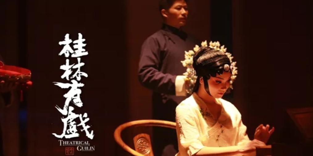 """桂林山水节开幕式将上演""""桂林有戏"""""""