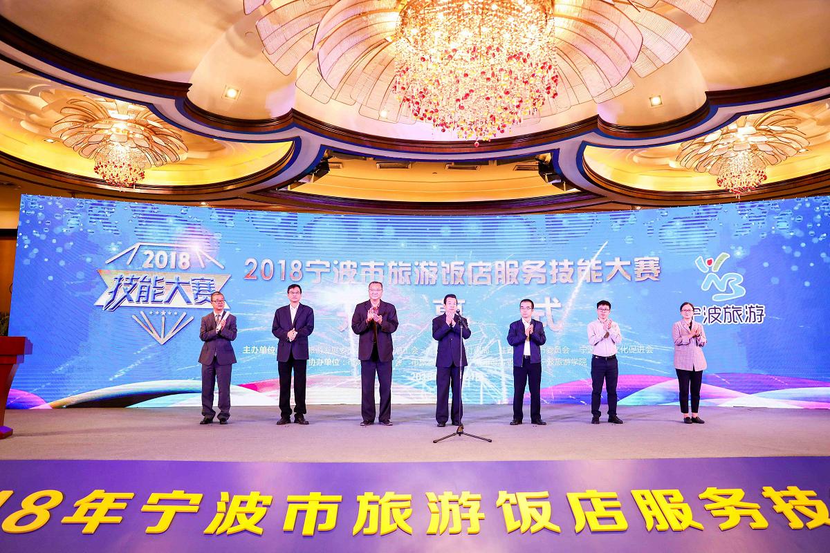 2018宁波市旅游饭店服务技能大赛成功举办
