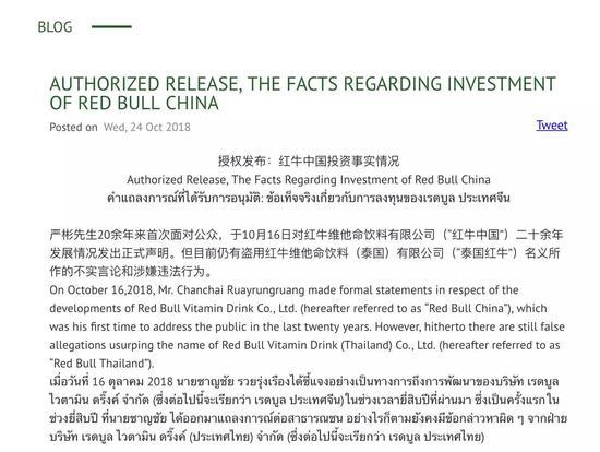号外 搏斗!泰国天丝提起强制清算红牛中国 后者发布将公布五十年条约