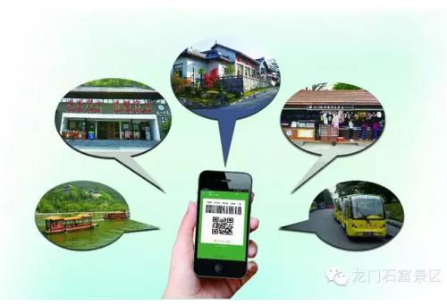 龙门旅游智慧厕所便民服务微信平台开通