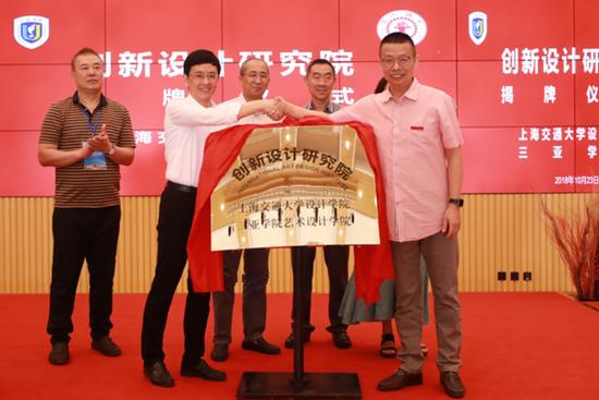 """三亚学院与上海交通大学设计学院合作共建的""""创新设计研究院"""""""