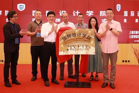 """三亚学院与上海交通大学设计学院合作共建的""""国际设计学院"""""""