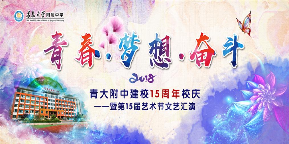 青春·梦想·奋斗 青大附中15周年校庆