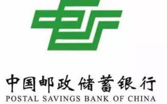 邮储银行福州市分行深入推动案防工作