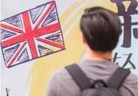 英国学历通胀?今后英大学或将分为金银铜等级