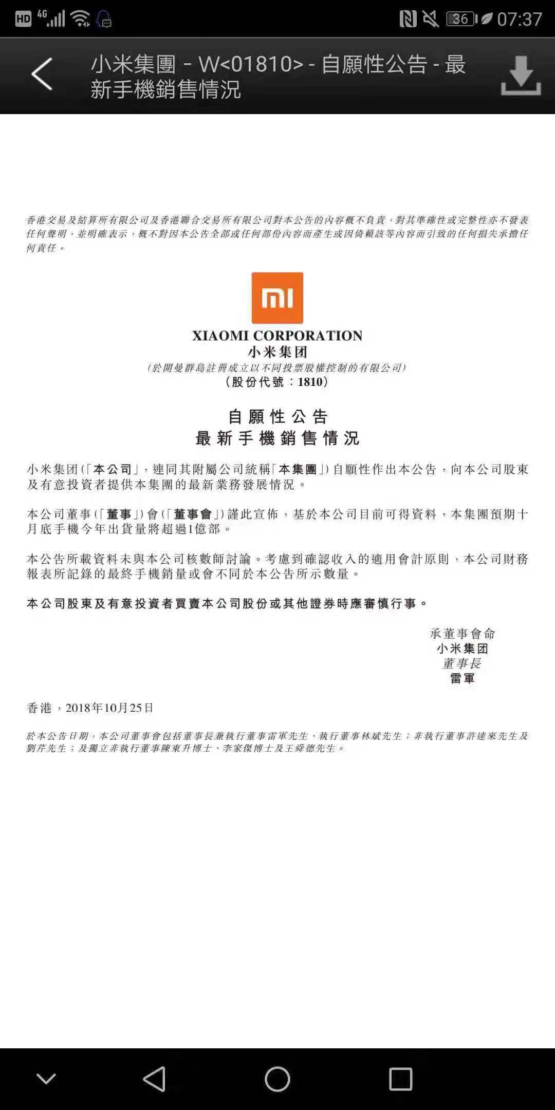 易读|小米宣布今年手机出货量10月底将破1亿台