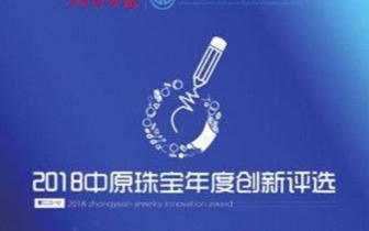 2018中原珠宝年度创新评选正在火热报名中