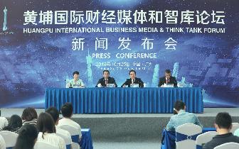 黄埔国际财经媒体和智库论坛下周将在广州举行