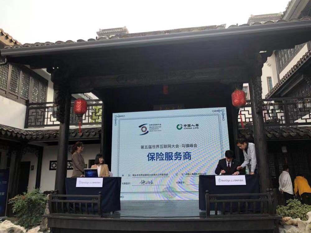 发扬保险担当 助力乌镇峰会——中国人寿嘉兴桐乡市支