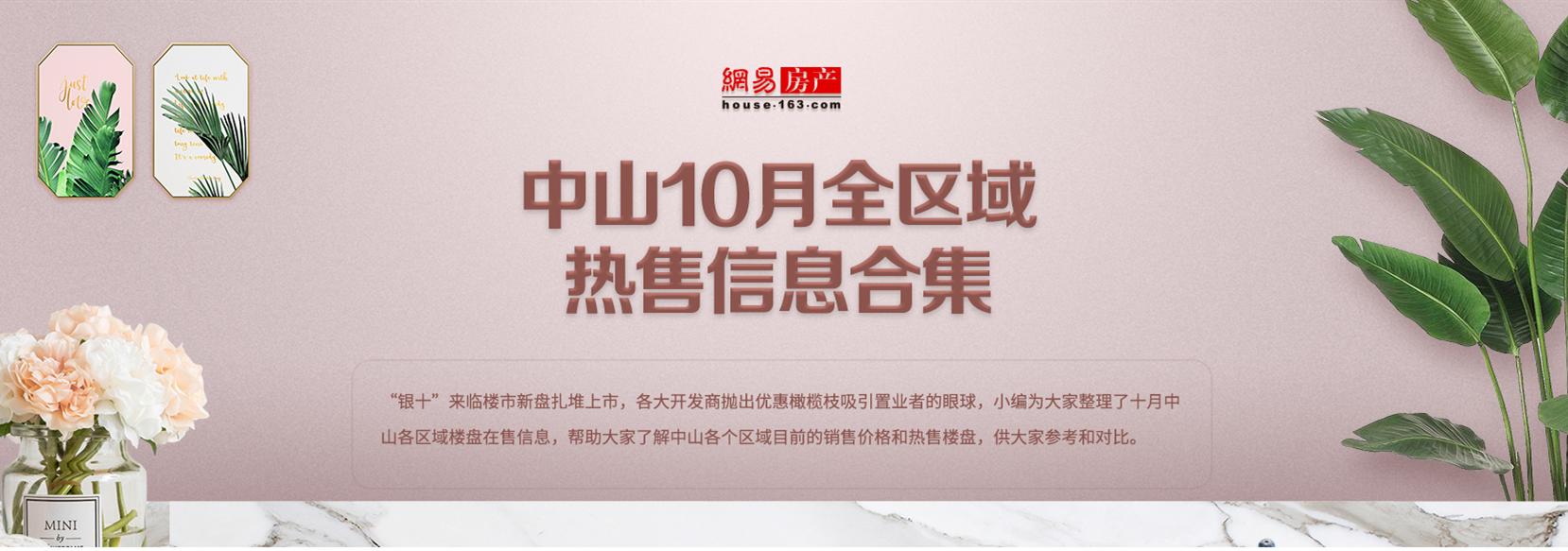 中山10月全区域楼盘热售信息合集