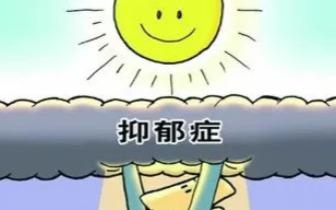 秋冬防郁,健康生活!