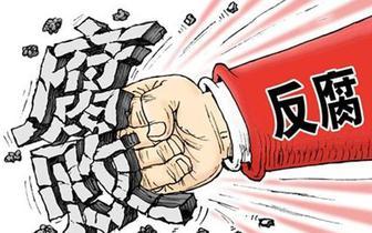 """巴中市水务局原党组成员、副局长张洪祥 被""""双开"""""""