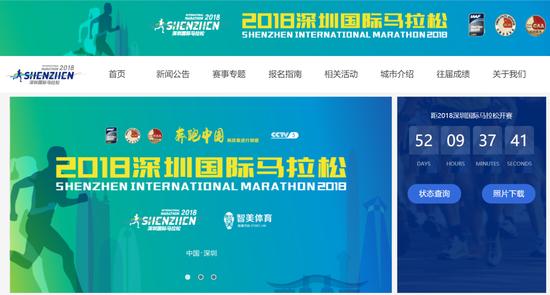 2018深圳马拉松明日启动报名 12月16日开跑