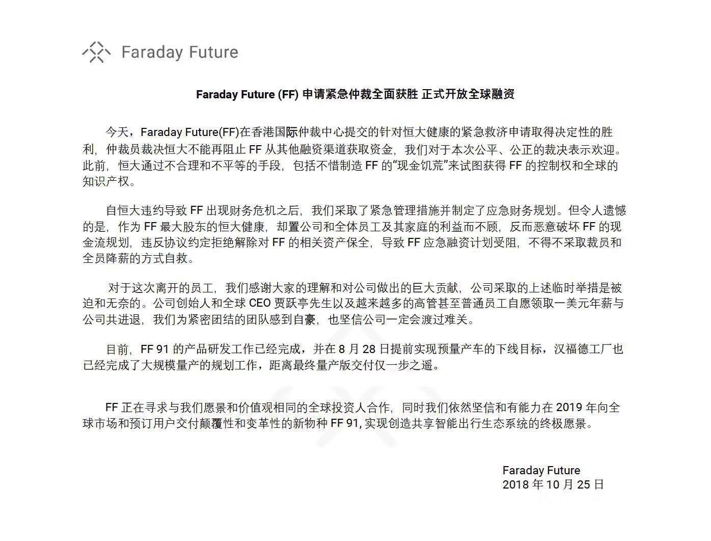 FF宣布紧急仲裁获胜 恒大:不得超过5亿美元