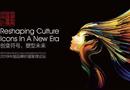 中国品牌价值管理论坛在京举办,网易新闻深度解