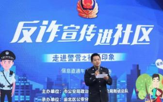 """反诈骗主题宣传活动进社区  重庆警方编织全民""""防骗网"""
