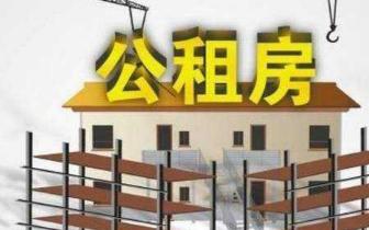 黄岩区完成第三季度公共租赁住房货币补贴发放