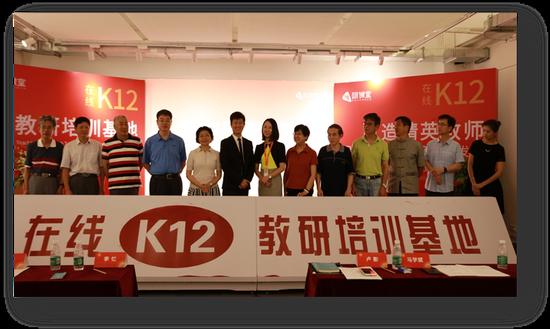 嗨课堂牵头发起成立在线K12教研培训基地