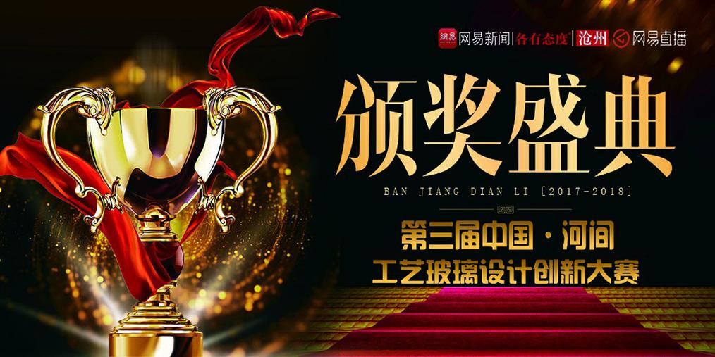 第三届中国·河间工艺玻璃大赛颁奖典礼