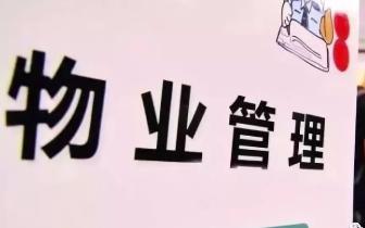 """@宿迁人""""空置房物业费按70%收取""""拟取消!"""
