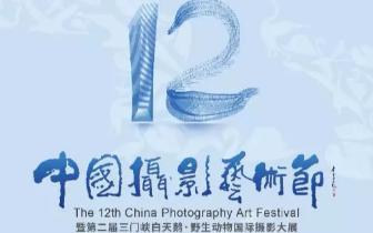 第十二届中国摄影艺术节宣传视频新鲜出炉