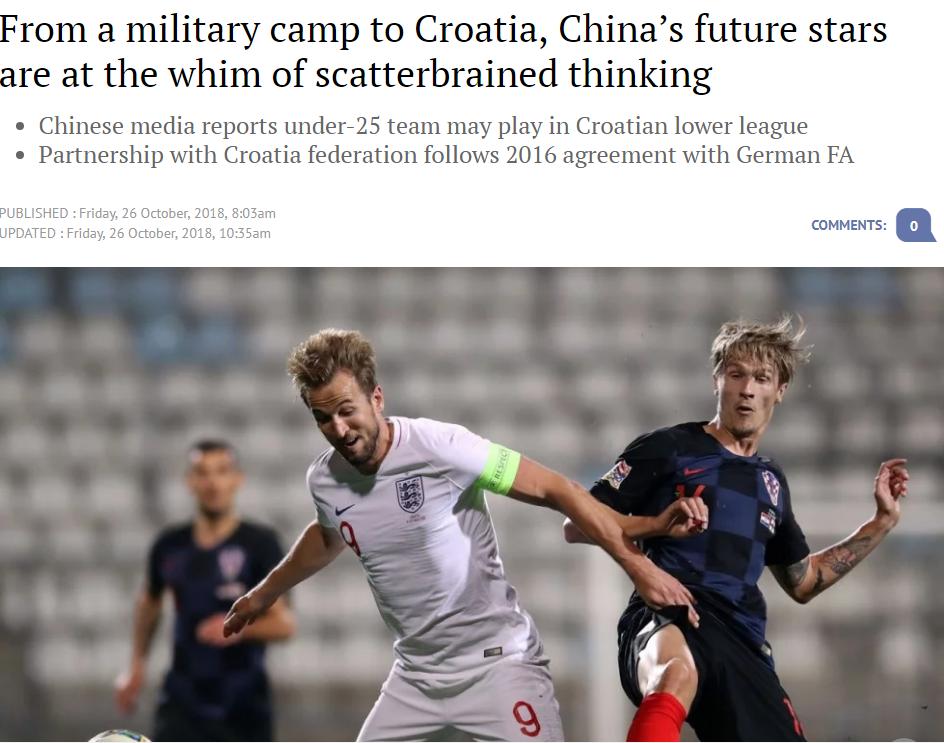 港媒:中国足协组队参加海外联赛 这举动太愚蠢了
