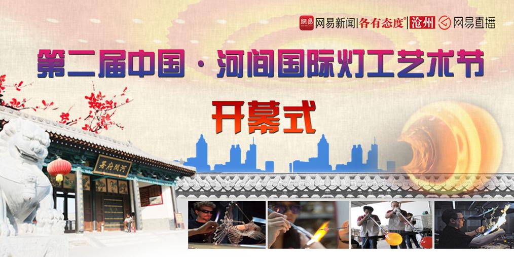 第二届中国·河间国际灯工艺术节开幕式