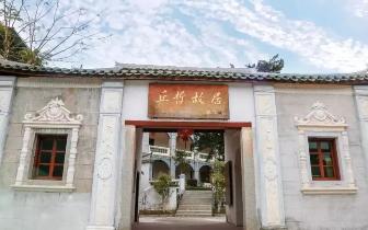 梅县松口丘哲故居—喆庐