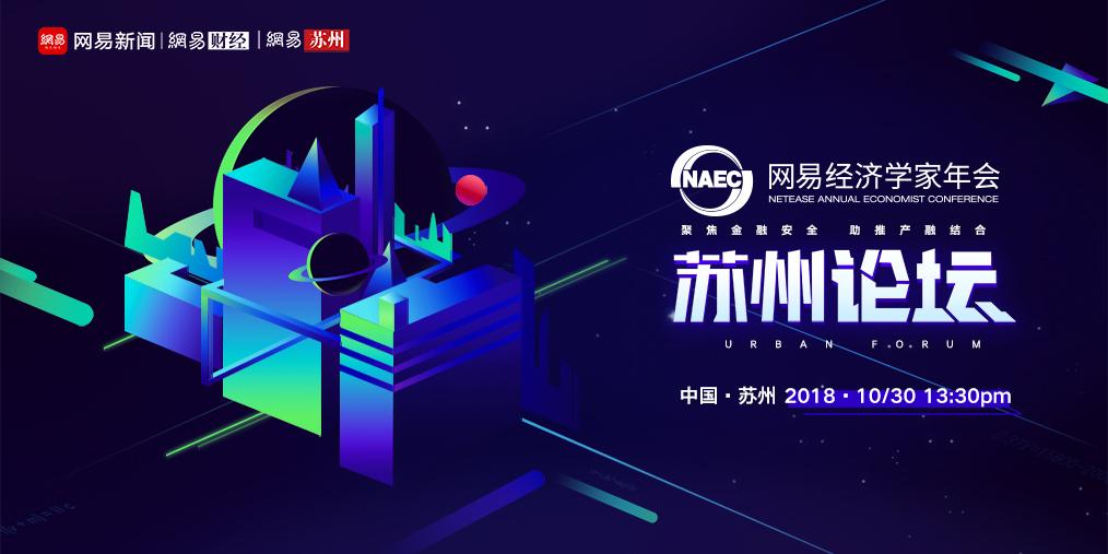 """""""2018网易经济学家年会苏州论坛""""直播回顾"""