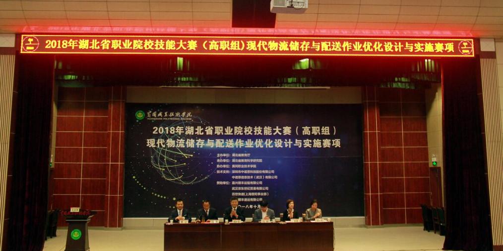 2018年湖北省职业院校技能大赛现代物流赛项在黄冈职院举办