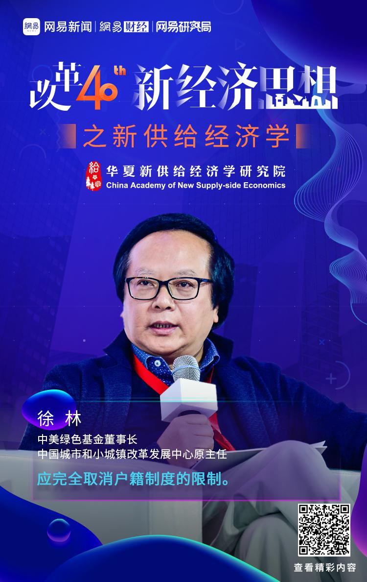 徐林:应完全取消户籍制度的限制