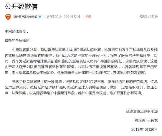 延边总经理公开致歉:球员不该缺席谢场 愿受处罚
