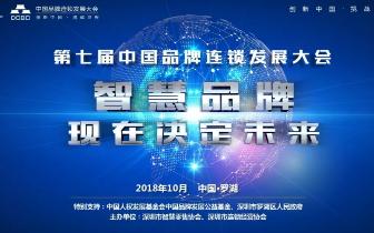 第七届中国品牌连锁发展大会 周大生斩获两项大奖