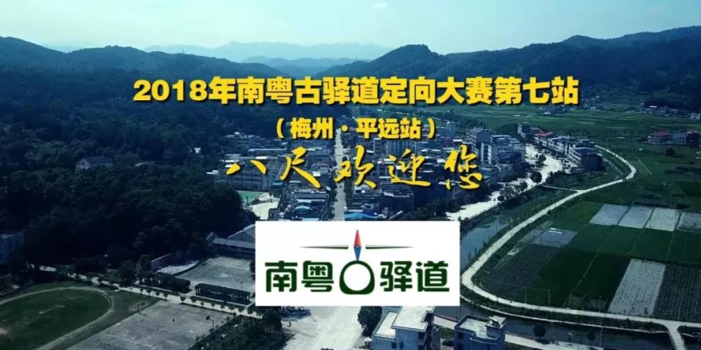 八尺印象: 南粤古驿道公益短片