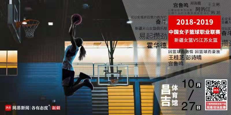 2018-2019WCBA第四轮新疆女篮VS江苏女篮现场直播