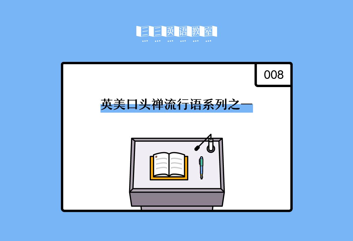 三三有梗:我发现,美国和中国年轻人的网络用语差不多