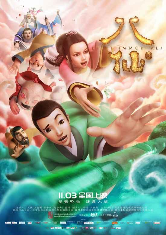 """以""""八仙""""为主题的电影少之又少,莫谈制作难度更高的动画电影,当代年轻"""